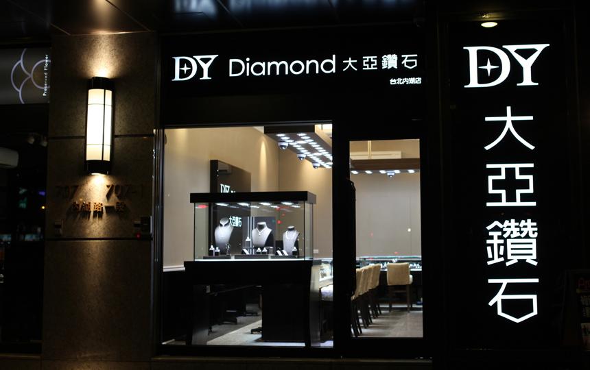 大亞鑽石婚戒第一品牌,GIA鑽石,求婚戒指,鑽石項鍊