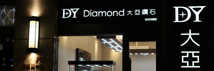 大亞鑽石婚戒第一品牌,專營美國GIA認證鑽石-台北內湖店