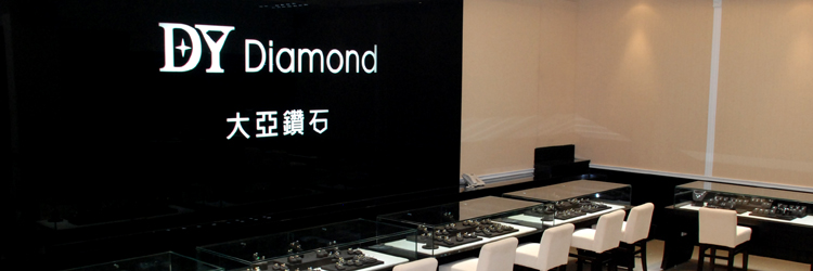 大亞鑽石婚戒第一品牌,專營美國GIA認證鑽石