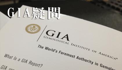 大亞鑽石GIA疑問Q&A
